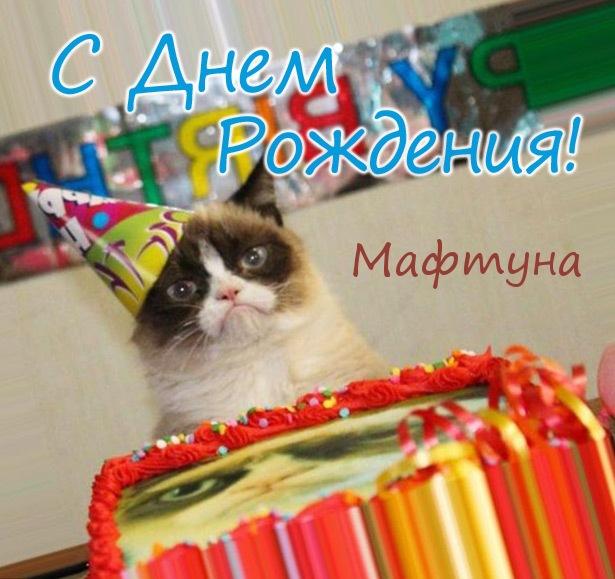 Открытка - С днем рождения, Мафтуна!