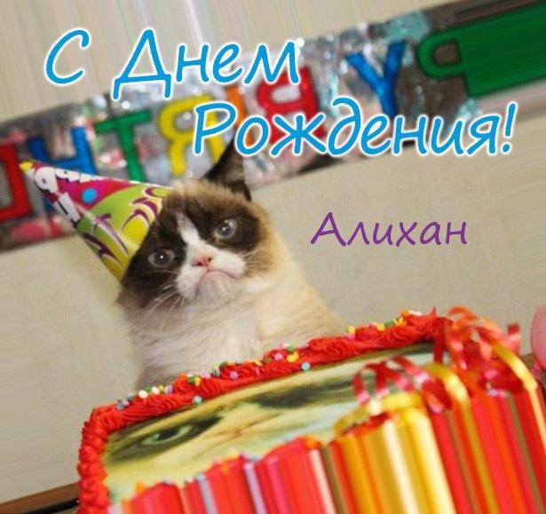 Открытка - С днем рождения, Алихан!