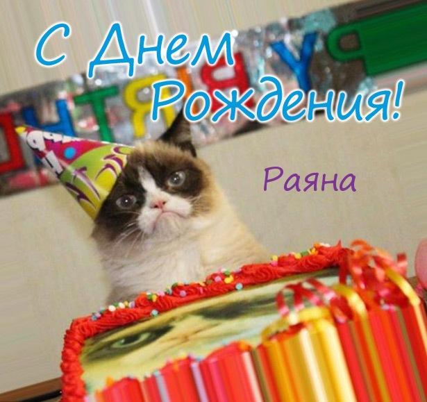 Открытка - С днем рождения, Раяна!