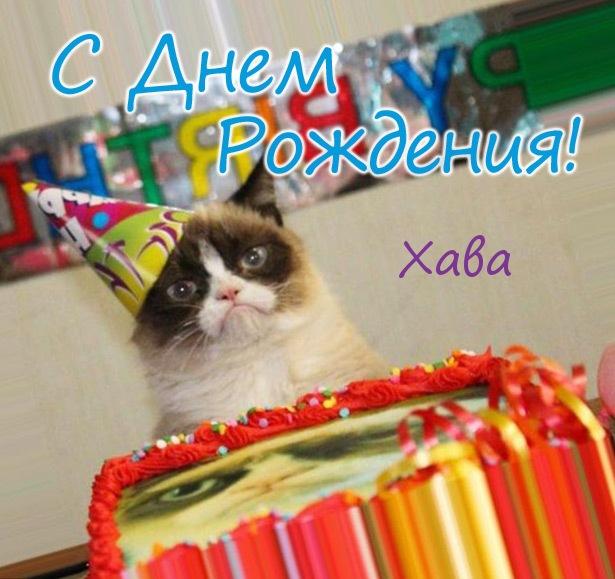 Открытка - С днем рождения, Хава!
