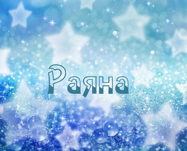 Картинка с именем Раяна