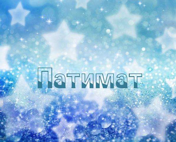 Картинка с именем Патимат