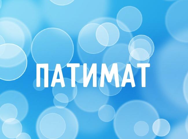 Нежная аватарка с именем Патимат