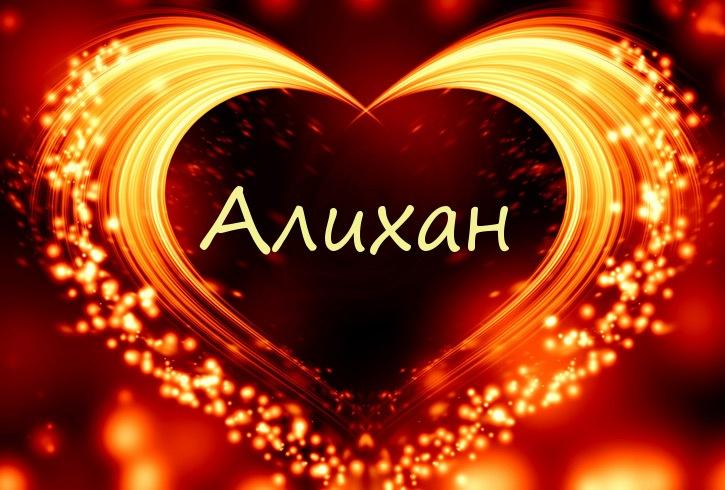 Имя Алихан в сердечке