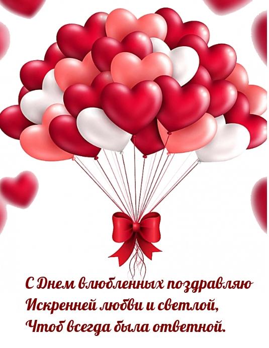 С Днем влюбленных поздравляю Искренней любви и светлой