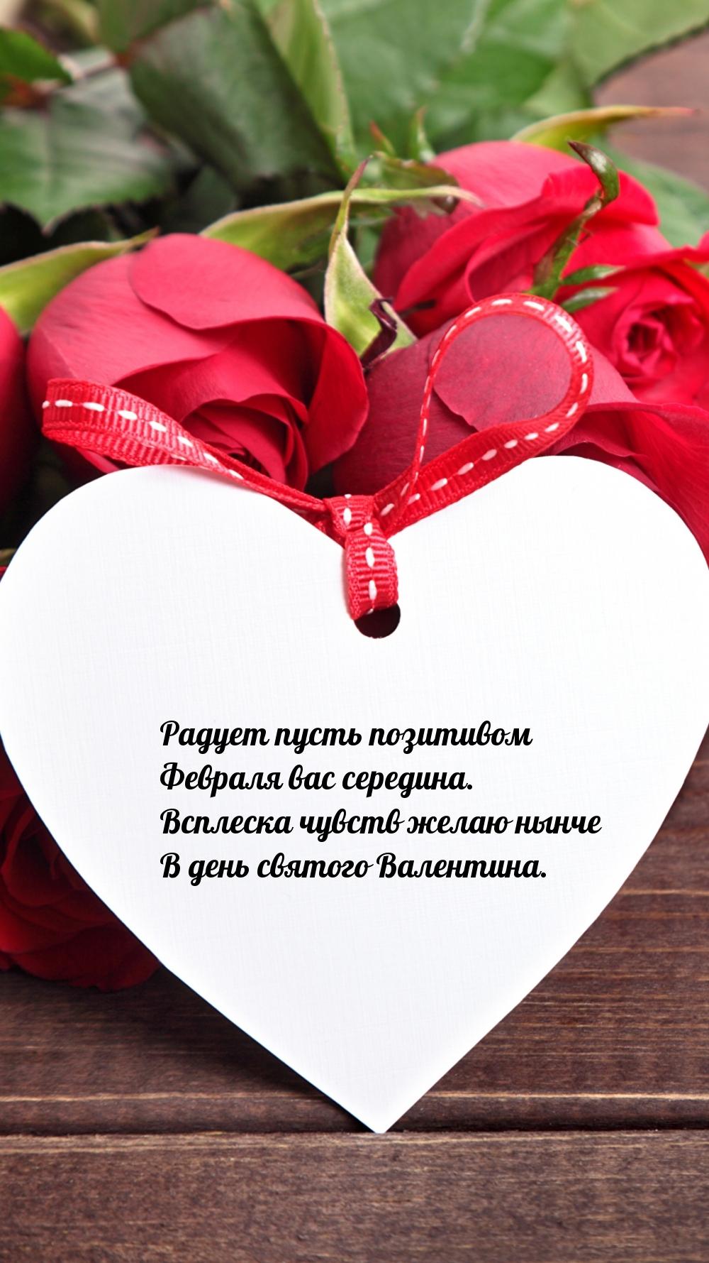 Всплеска чувств желаю В день святого Валентина