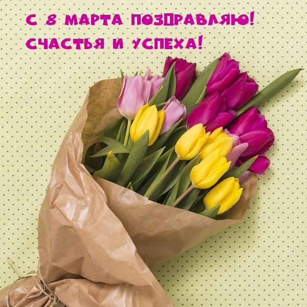 С 8 Марта поздравляю! Счастья и успеха!