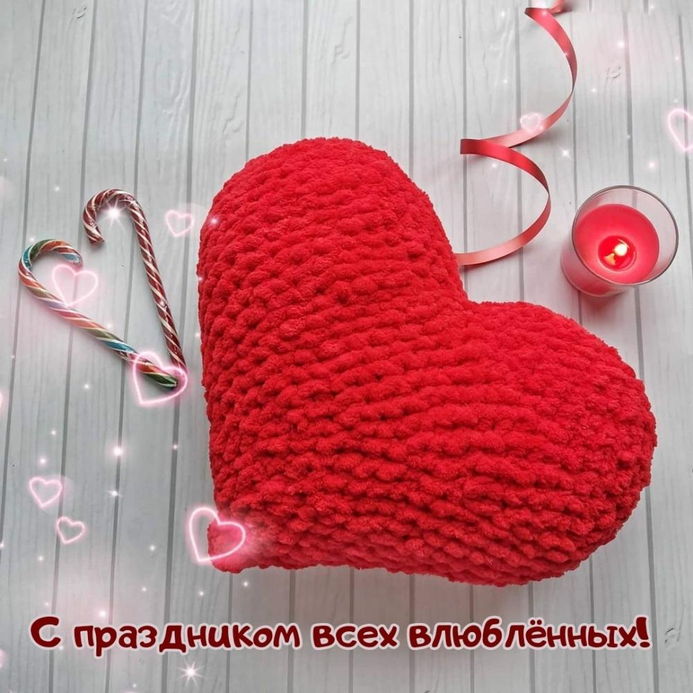 С праздником всех влюблённых!