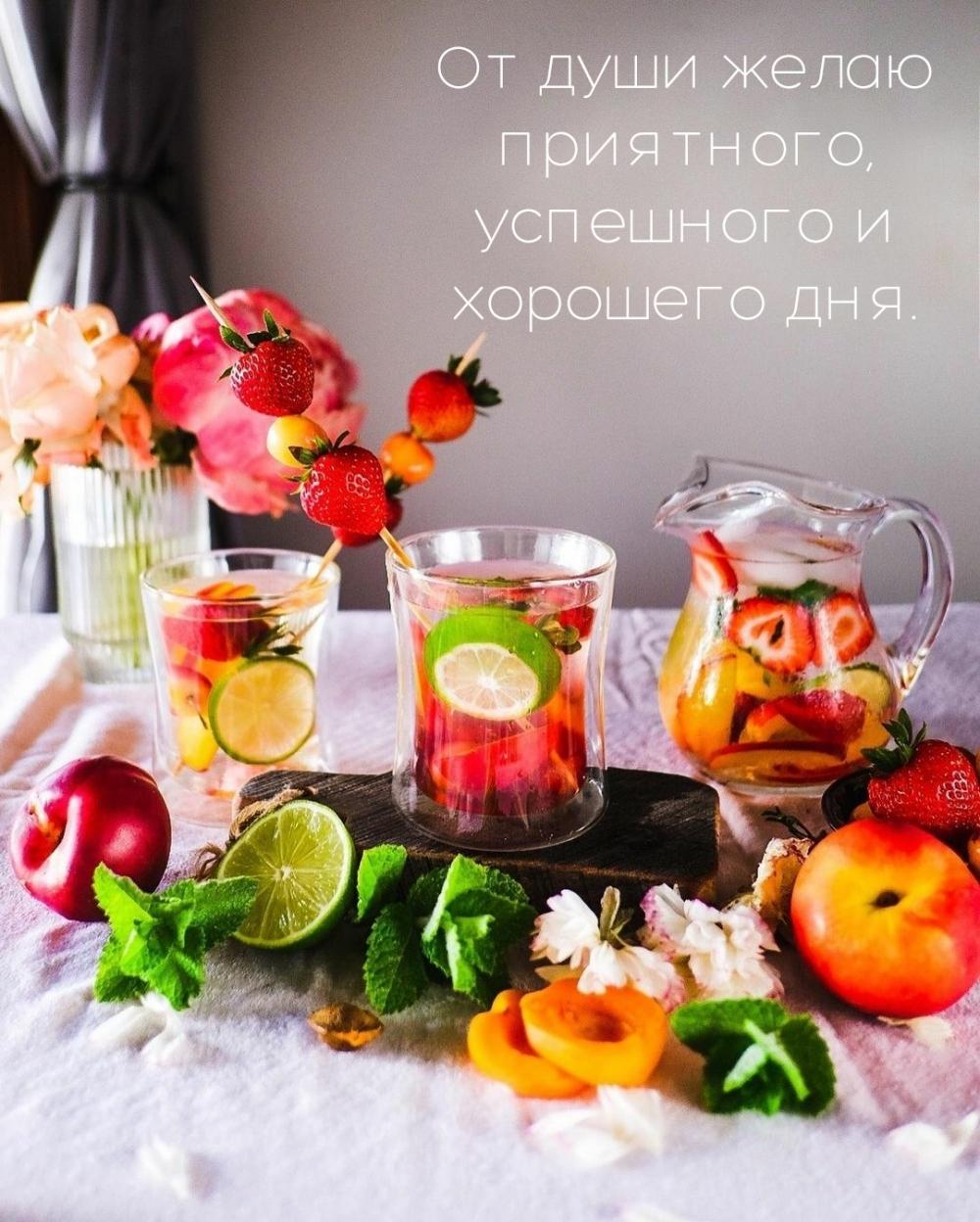 От души желаю приятного, успешного и хорошего дня.