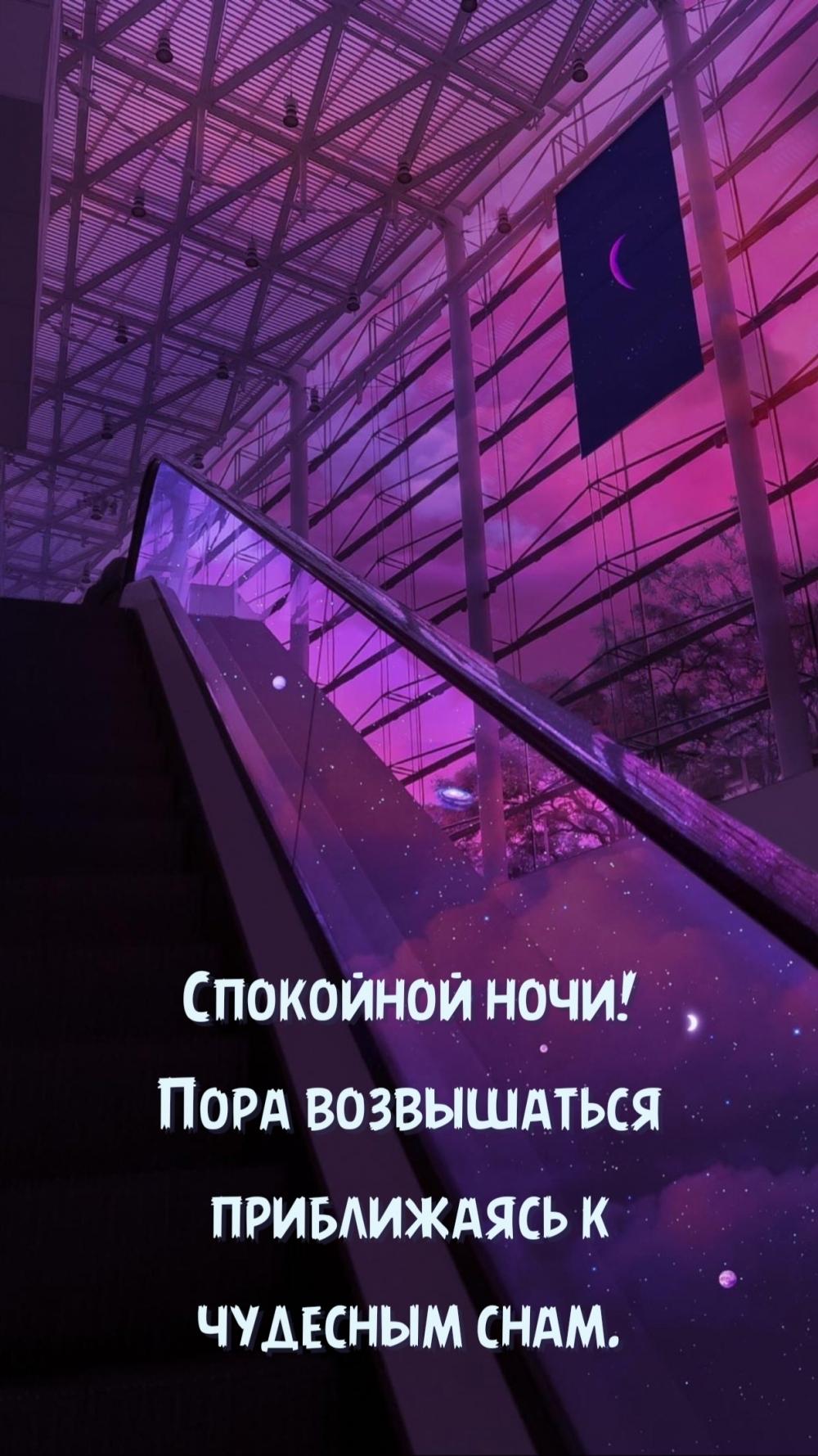 Эскалатор поднимающий к чудесным снам