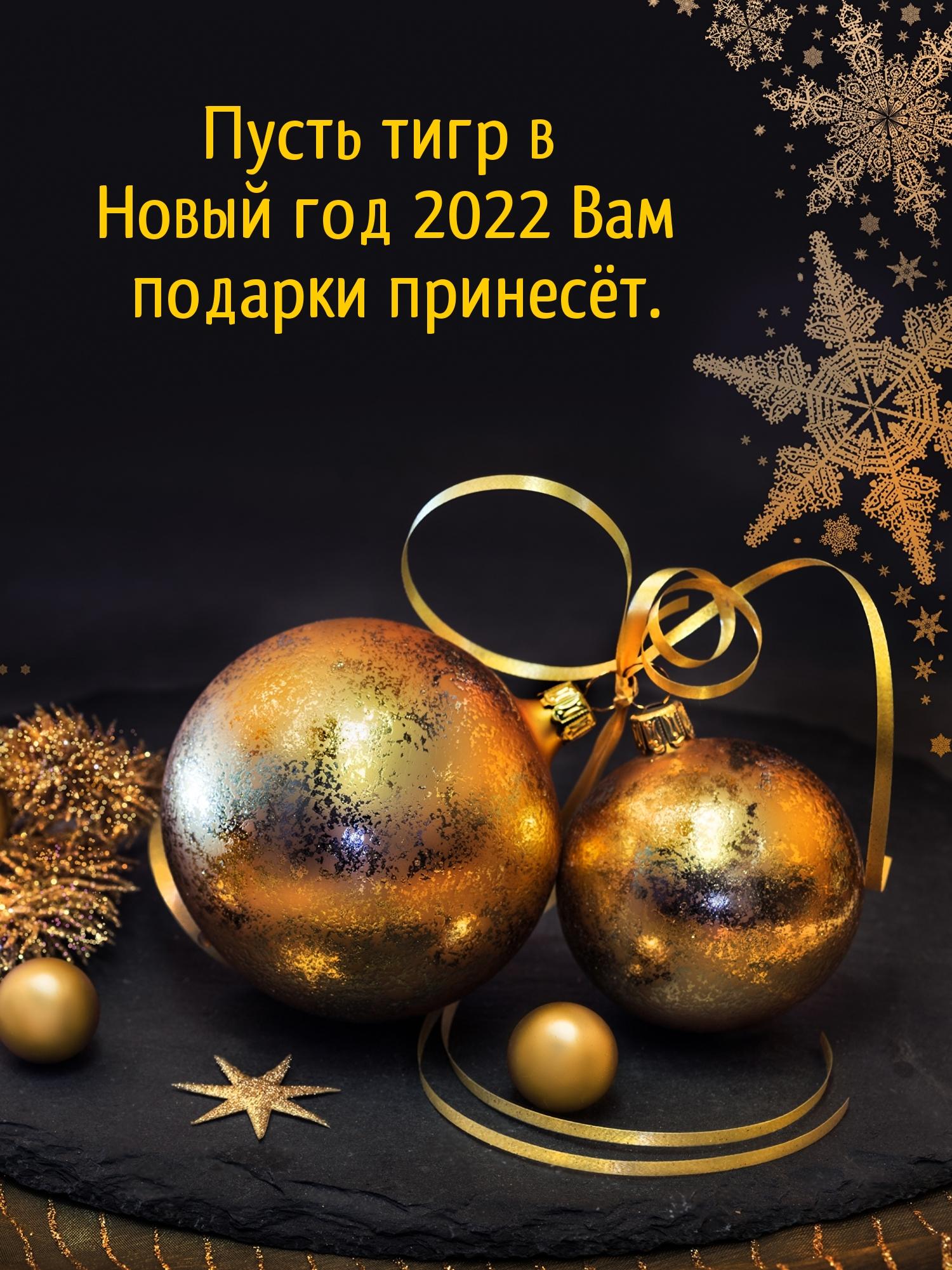 Пусть тигр в Новый год 2022 Вам подарки принесёт.