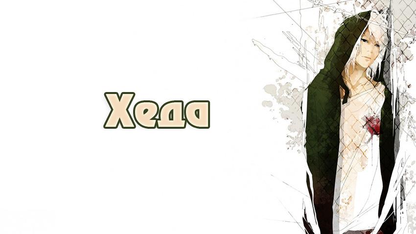 Картинка с именем Хеда