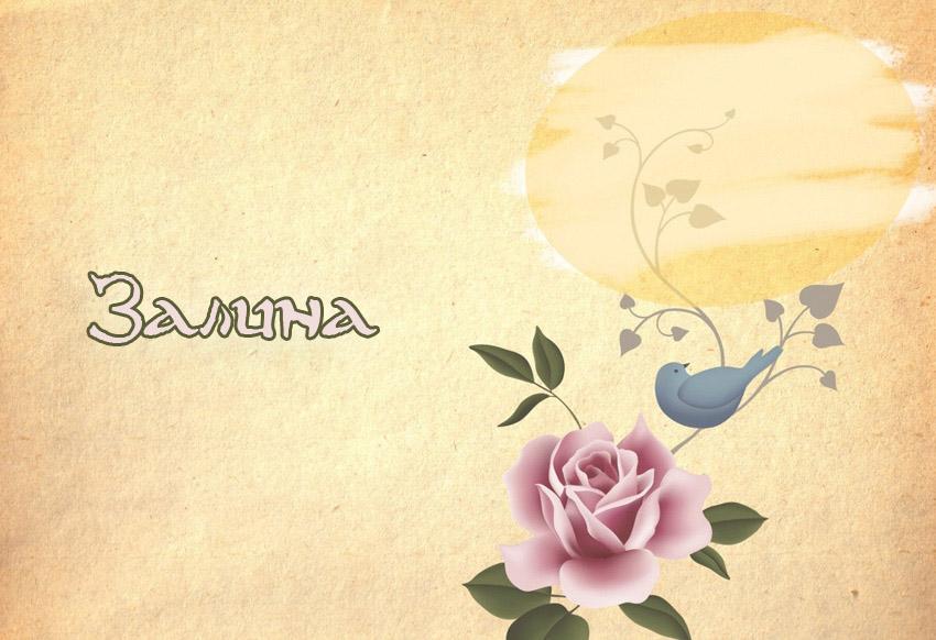 Картинка с именем Залина